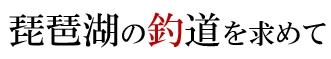 BRUTUS公式『琵琶湖の釣道を求めて』